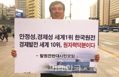 """망국적 탈원전 정책 끝까지 저지할 것"""" - 미래한국 Weekly"""
