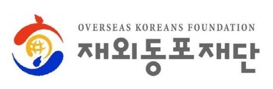 Image result for 재외동포재단